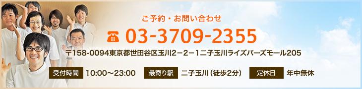 ご予約・お問い合わせは電話03-3709-2355