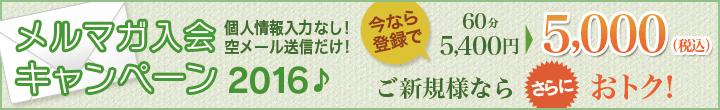 メルマガ入会キャンペーン2016