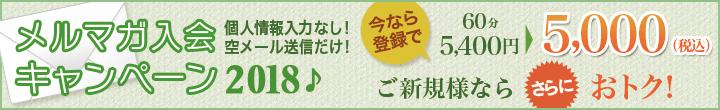 メルマガ入会キャンペーン2018