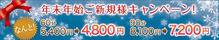 年末年始ご新規様キャンペーン!