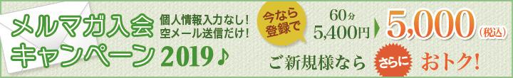 メルマガ入会キャンペーン2019