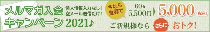 メルマガ入会キャンペーン2021